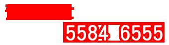 電召的士 55846555